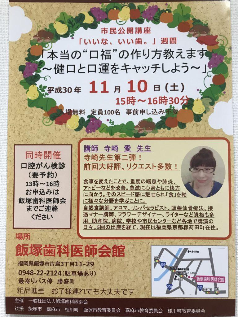 歯科 医師 県 会 福岡